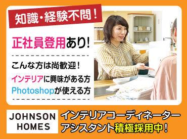 株式会社ジョンソンホームズの画像・写真