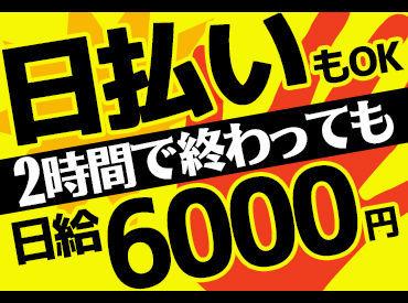 株式会社マグナムメイドサービス 熊本SC ※宇土市エリアの画像・写真