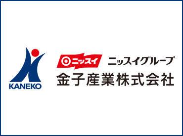 金子産業株式会社の画像・写真