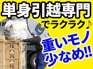 サカイ引越センター香川西支社 パンダロジスティックス事業部の画像・写真