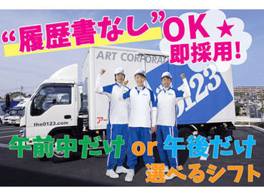 アートコーポレーション株式会社 東京北支店の画像・写真