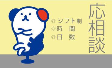 株式会社ホットスタッフ北大阪 ※勤務地:大阪府茨木市宮島の画像・写真