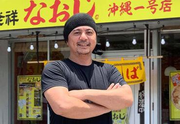 なおじ 沖縄1号店の画像・写真