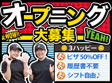 ドミノ・ピザ 古賀花見南店の画像・写真