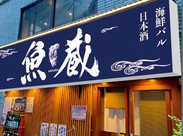 海鮮バル 魚蔵 ※12月1日オープン予定の画像・写真