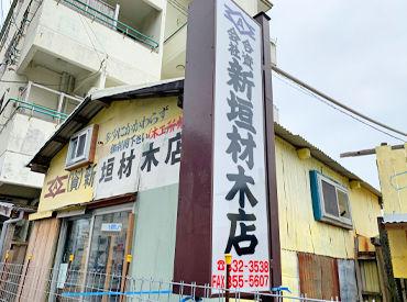 合資会社新垣材木店 西崎店の画像・写真