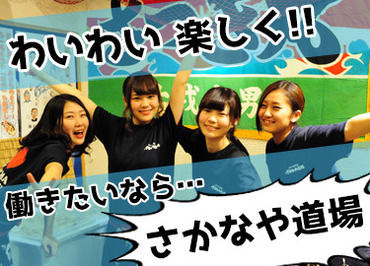 さかなや道場 東武曳舟駅前店の画像・写真