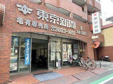 東京新聞 亀有専売店の画像・写真