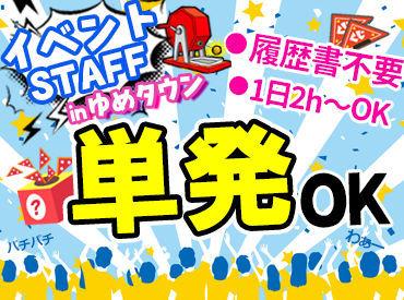 株式会社わんおぽ(勤務地:ゆめタウン廿日市)の画像・写真