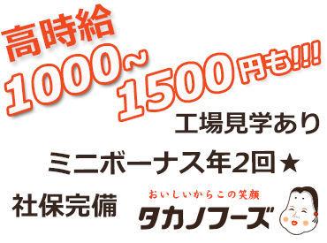 タカノフーズ関東株式会社の画像・写真