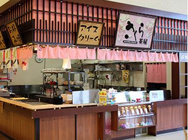 さくら茶屋 アルビス稲寄店の画像・写真