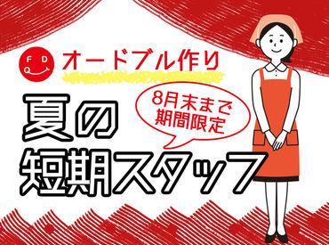 フジ小網店 お惣菜部門の画像・写真