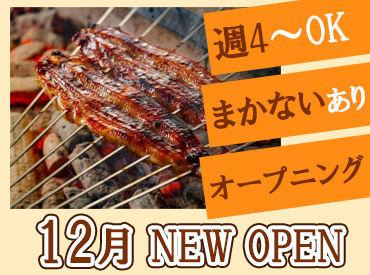うなぎ・もつ・わらびもち くまき食堂 ※2020年12月OPENの画像・写真