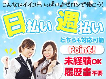株式会社ゼロン岡山出張所 ※勤務地:鳥取県米子市の画像・写真