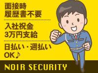 株式会社ノワールセキュリティの画像・写真