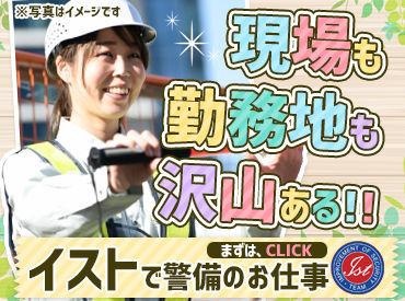 株式会社イスト ※勤務地:藤沢エリアの画像・写真