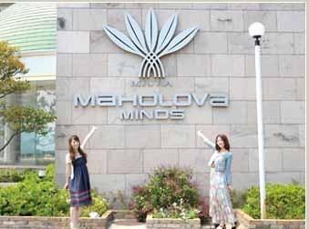 オーシャンリゾートホテル マホロボ・マインズ三浦の画像・写真