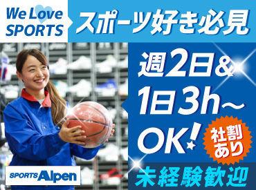 アルペン 飯田インター店の画像・写真