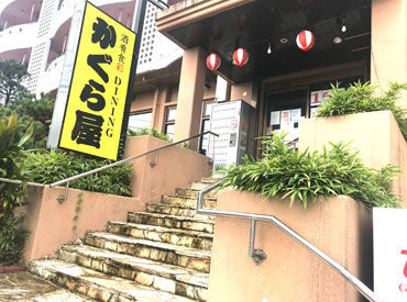 かぐら屋 浦添店の画像・写真