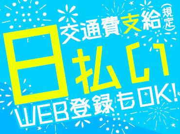(株)ウィルオブ・ワーク CO西 広島支店/co340101の画像・写真
