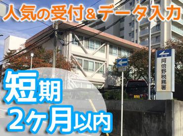阿倍野税務署の画像・写真
