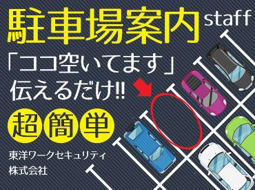 東洋ワークセキュリティ株式会社 仙台営業所の画像・写真