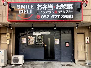 SMILE DELI 堀田店の画像・写真