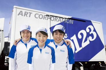 アートコーポレーション株式会社 東日本事業部の画像・写真