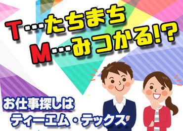 株式会社ティーエム・テックス 亀岡オフィス/TK047-3の画像・写真