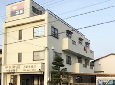 有限会社小林新聞店(中日新聞 豊橋上野専売店)の画像・写真