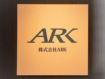 株式会社ARKの画像・写真