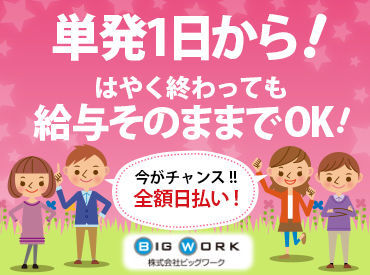 株式会社ビッグワーク 採用センター【BW01】の画像・写真