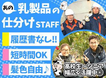 株式会社元宮サービス(勤務地:本宿事業所)の画像・写真