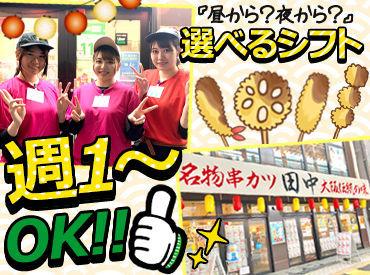 串カツ田中 高崎駅西口店の画像・写真