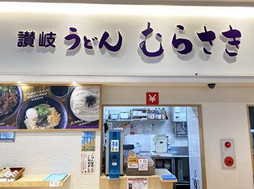 讃岐うどんむらさき イオンタウン姫路店の画像・写真