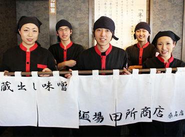 FC_麺場田所商店/株式会社日商の画像・写真