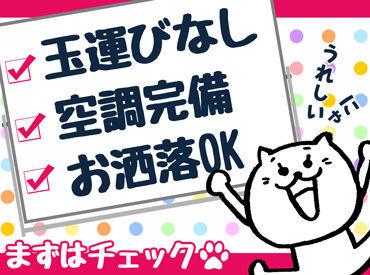 株式会社ゼロン東日本 【勤務地:川口元郷】の画像・写真