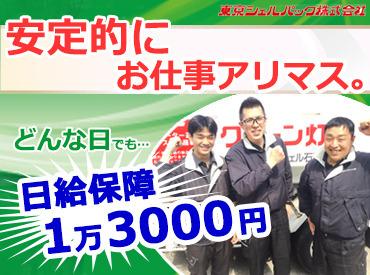 東京シェルパック株式会社の画像・写真