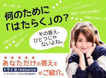 株式会社トライ・アットリソース TRL1-飯田橋の画像・写真