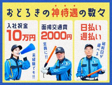 東亜警備保障株式会社の画像・写真