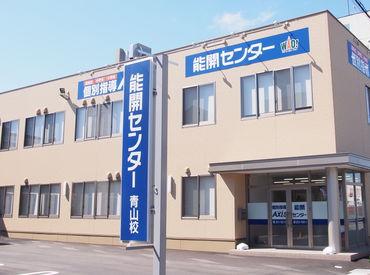 株式会社ワオ・コーポレーション 新潟個別本部の画像・写真