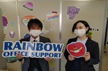 株式会社レインボーオフィスサポートの画像・写真
