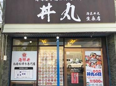 海匠 丼丸 生桑店の画像・写真