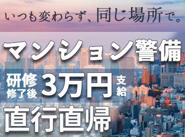 シンテイ警備株式会社 六本木支社 (勤務地:赤坂駅周辺のマンション他)/A3203000117の画像・写真