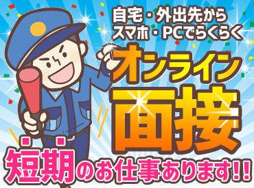 株式会社エムディー警備神戸 本店(勤務地:三田エリア)の画像・写真