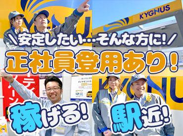 キグナス石油販売株式会社 セルフ鎌ヶ谷SSの画像・写真