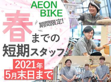イオンバイク 御経塚店の画像・写真