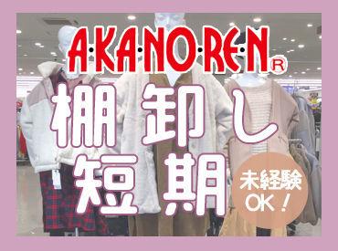 株式会社あかのれん アスカ店の画像・写真