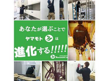 有限会社ヤマモト ※生野エリアの画像・写真