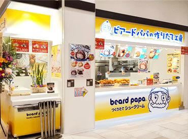 ビアードパパ イオンタウン姶良店の画像・写真